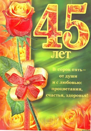 Поздравления имениннику с пропущенными прилагательными 25